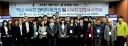 Participants at the Korean Network Site Managers' workshop, April 2011 © 2011 EAAFP