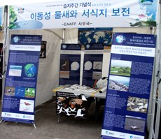 EAAFP display site at World Wetland Day 2011 © 2011 EAAFP