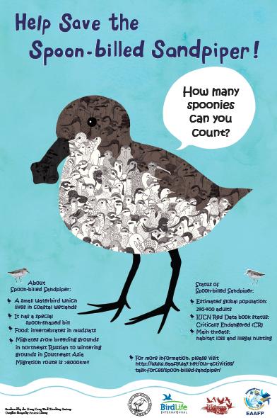 SBS Poster
